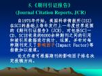 5 journal citation reports jcr