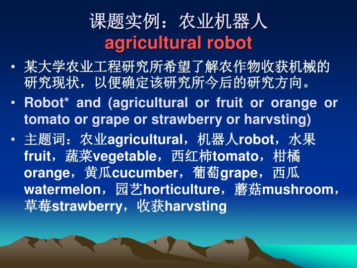课题实例:农业机器人