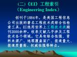 ei engineering index