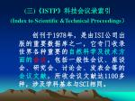 istp index to scientific technical proceedings