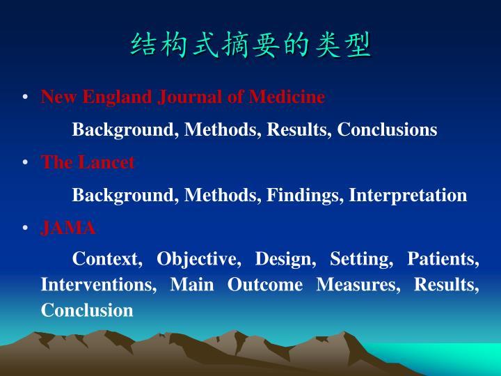 结构式摘要的类型