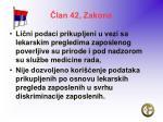 lan 42 zakona
