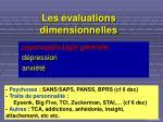 les valuations dimensionnelles39