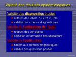 validit des r sultats pid miologiques