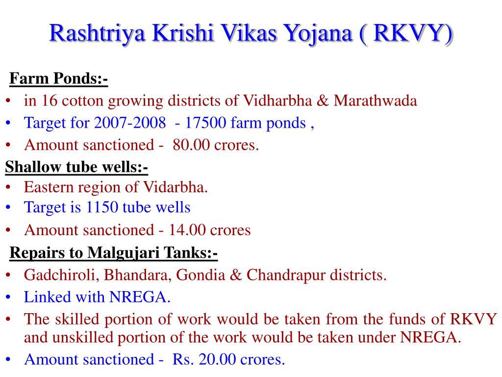 Rashtriya Krishi Vikas Yojana ( RKVY)