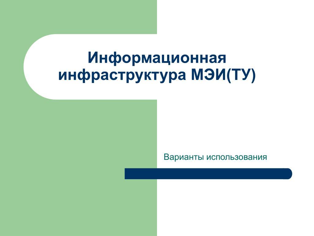 Информационная инфраструктура МЭИ(ТУ)