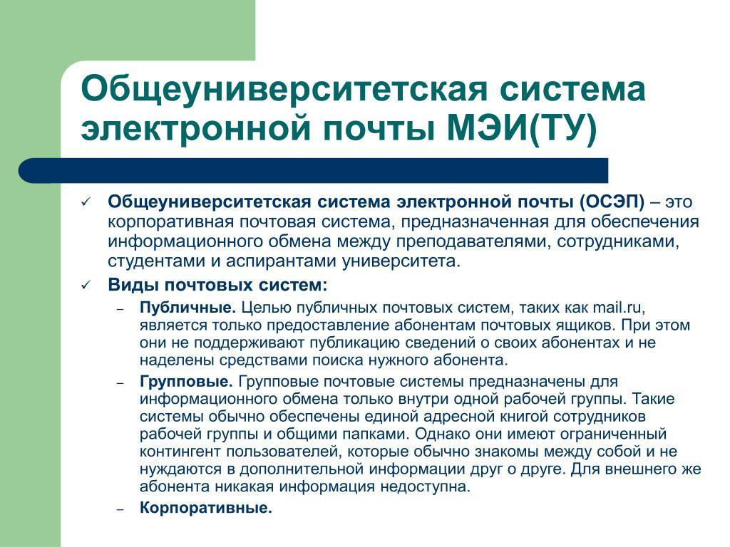 Общеуниверситетская система электронной почты МЭИ(ТУ)