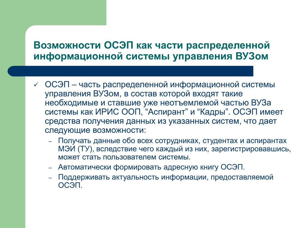 Возможности ОСЭП как части распределенной информационной системы управления ВУЗом