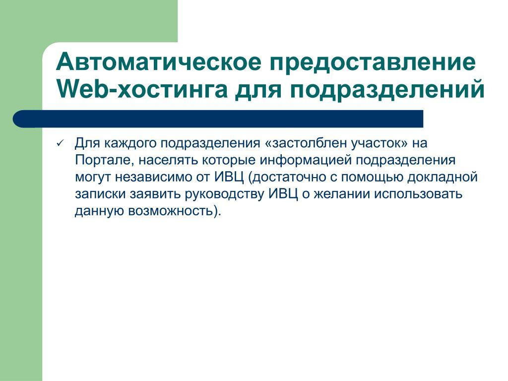 Автоматическое предоставление Web-хостинга для подразделений