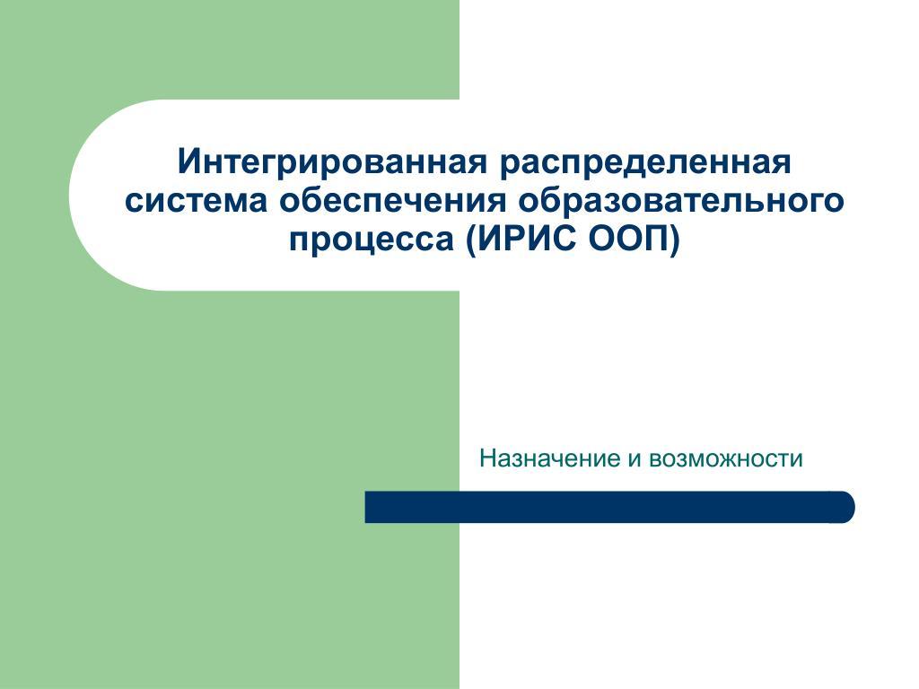 Интегрированная распределенная система обеспечения образовательного процесса (ИРИС ООП)