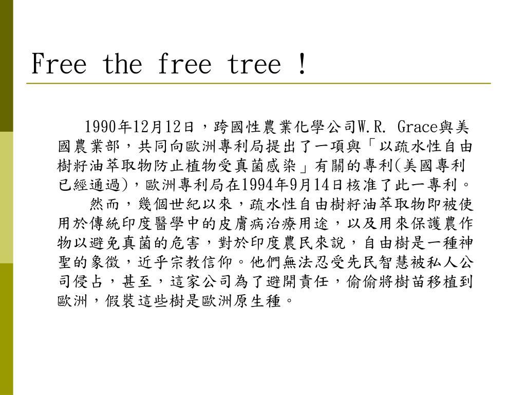 Free the free tree !