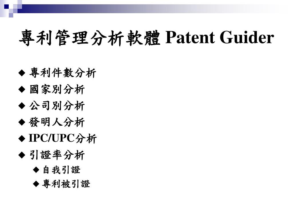 專利管理分析軟體