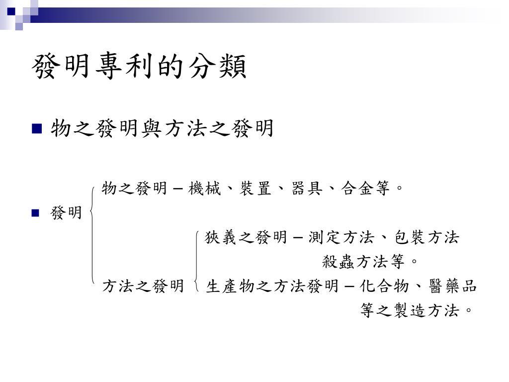 發明專利的分類