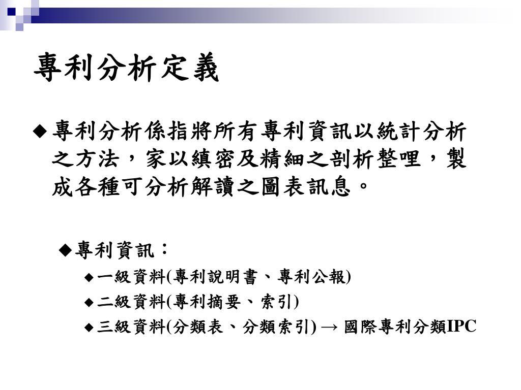 專利分析定義