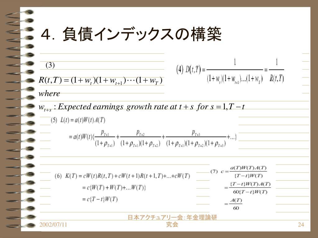 4.負債インデックスの構築