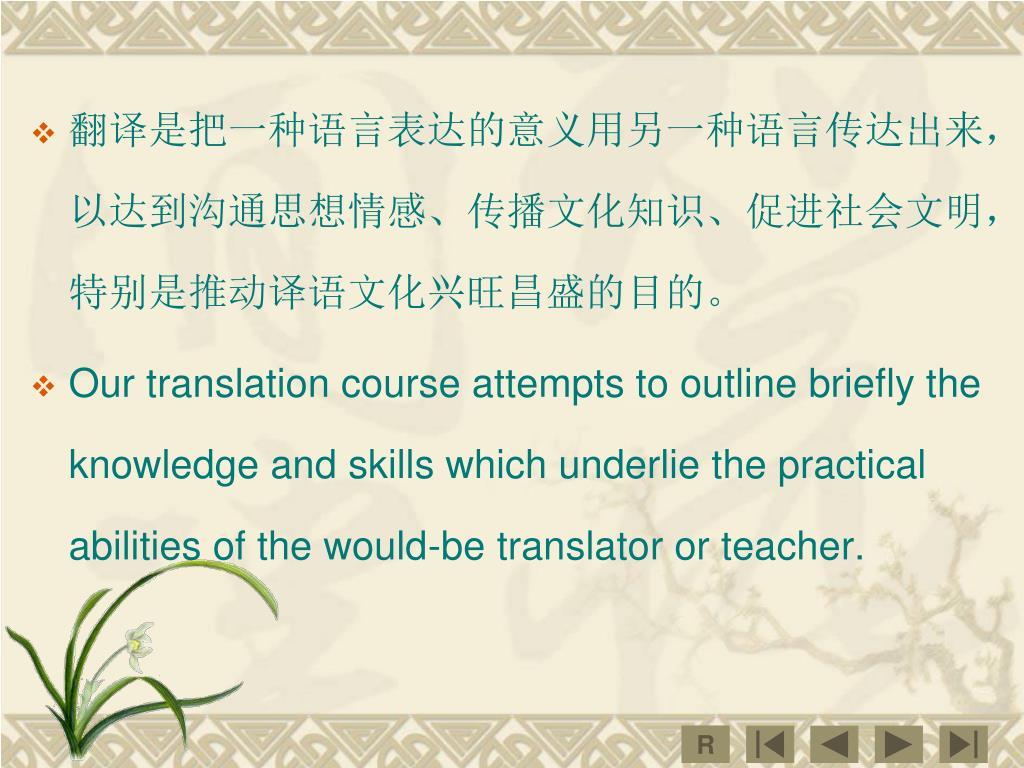 翻译是把一种语言表达的意义用另一种语言传达出来,以达到沟通思想情感、传播文化知识、促进社会文明,特别是推动译语文化兴旺昌盛的目的。