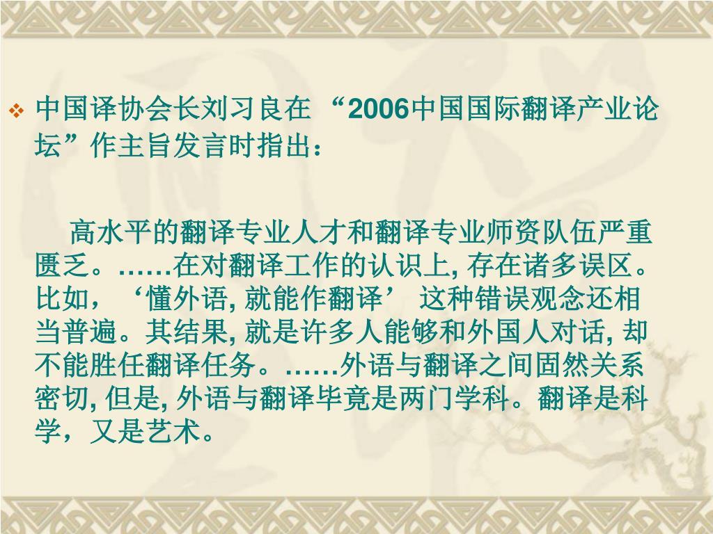 """中国译协会长刘习良在 """"2006中国国际翻译产业论坛""""作主旨发言时指出:"""