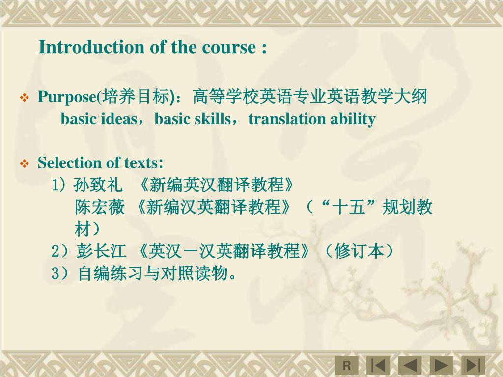 Introduction of the course :
