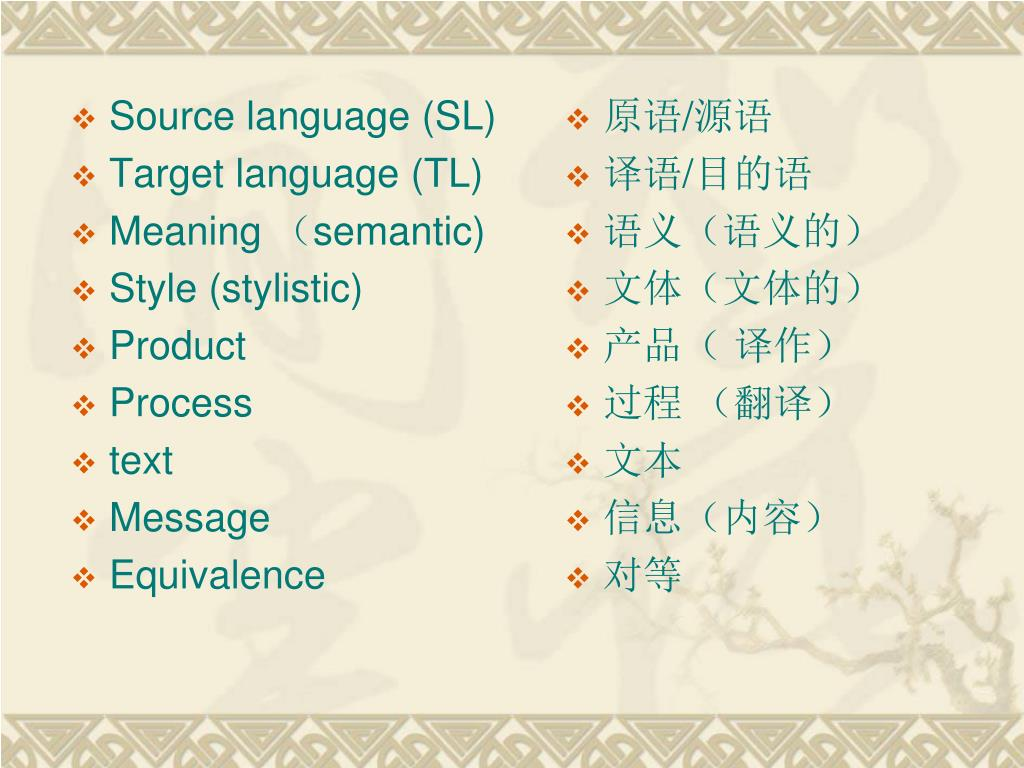 Source language (SL)