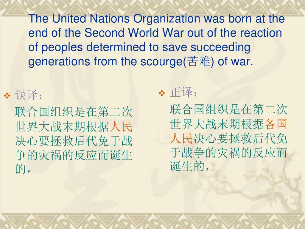 The United Nations Organization was born at the end of the Second World War out of the reaction of peoples determined to save succeeding generations from the scourge(
