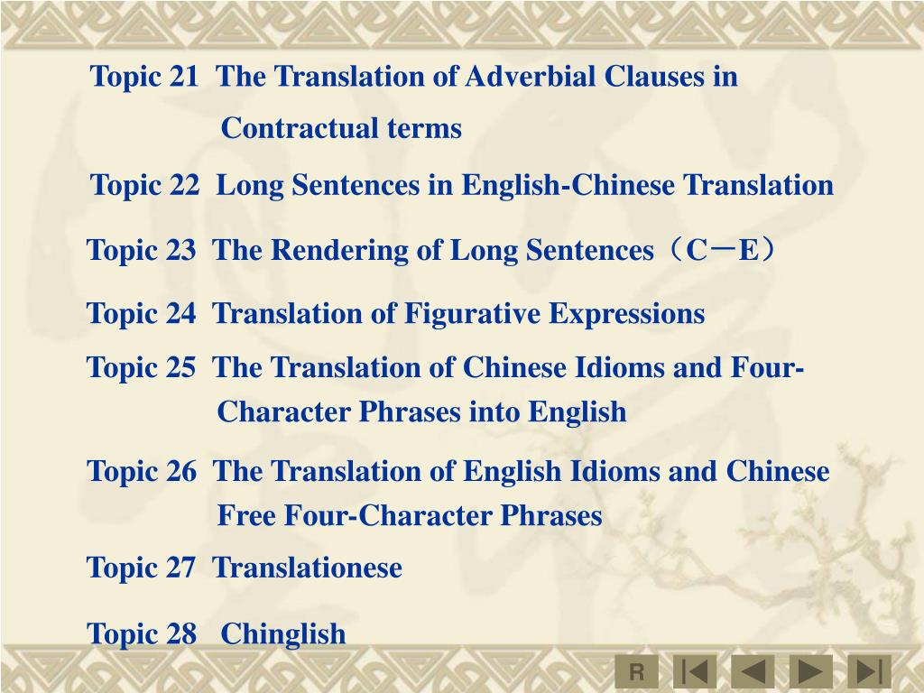 Topic 21  The Translation of Adverbial Clauses in