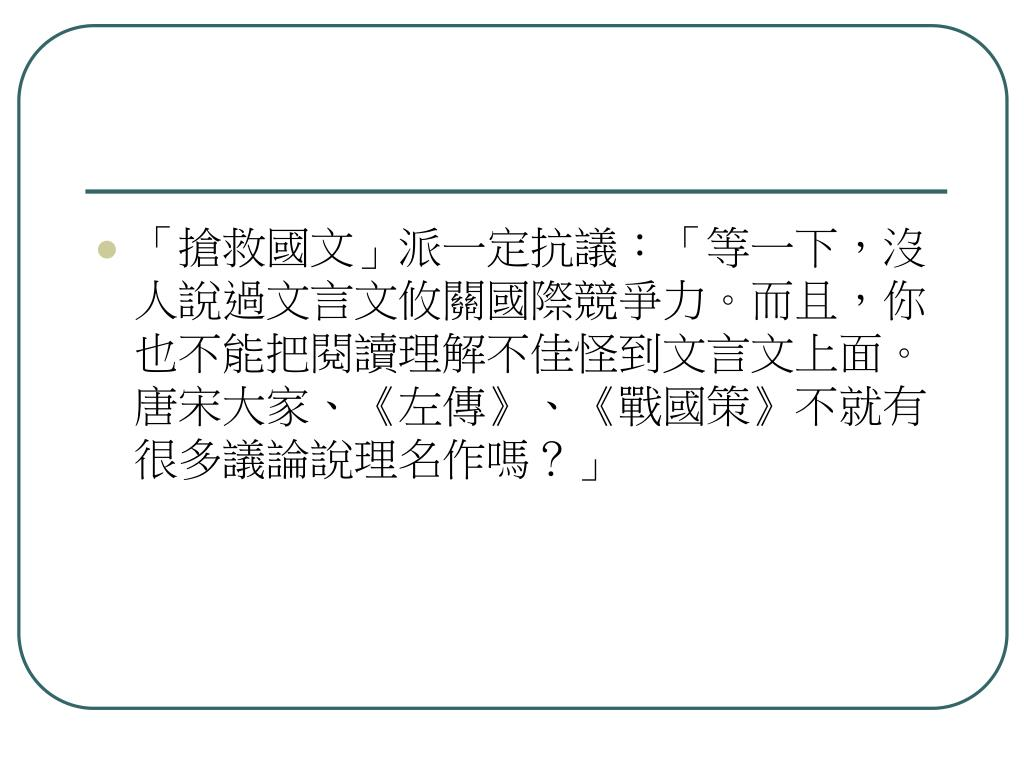 「搶救國文」派一定抗議:「等一下,沒人說過文言文攸關國際競爭力。而且,你也不能把閱讀理解不佳怪到文言文上面。唐宋大家、