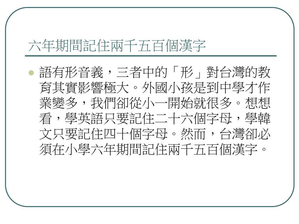 六年期間記住兩千五百個漢字