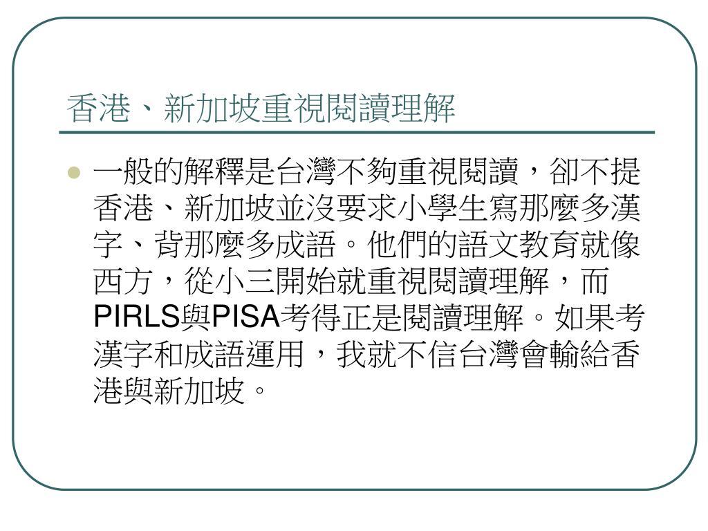 香港、新加坡重視閱讀理解