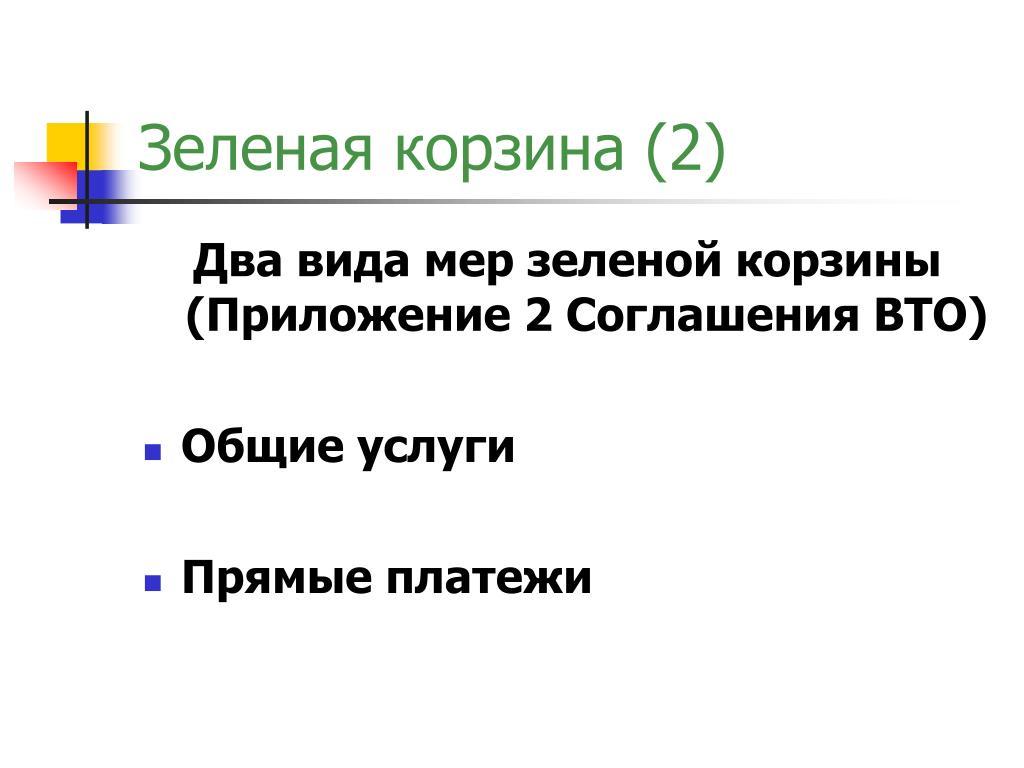 Зеленая корзина (2)