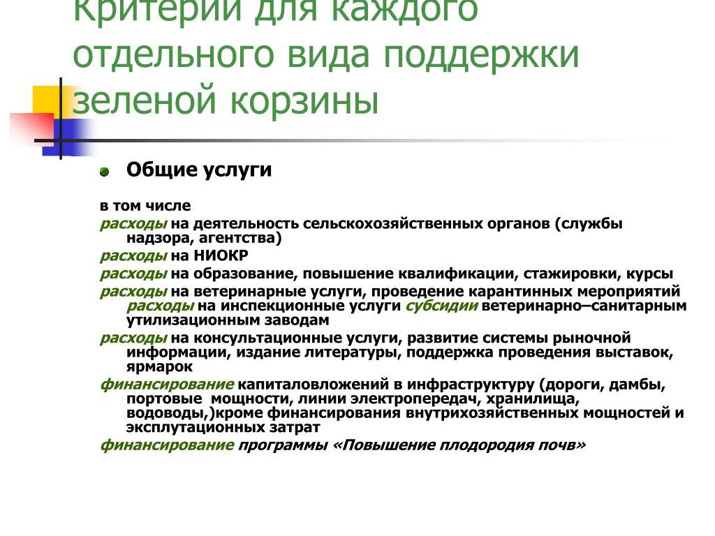 Критерии для каждого отдельного вида поддержки зеленой корзины