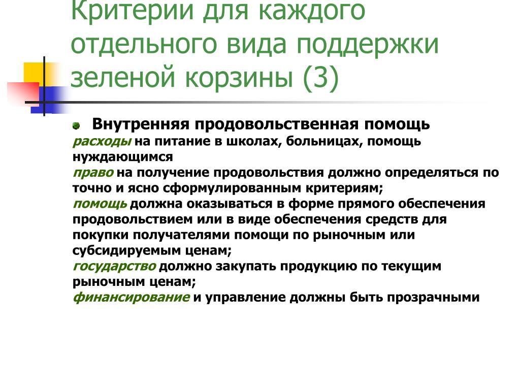 Критерии для каждого отдельного вида поддержки зеленой корзины (3)