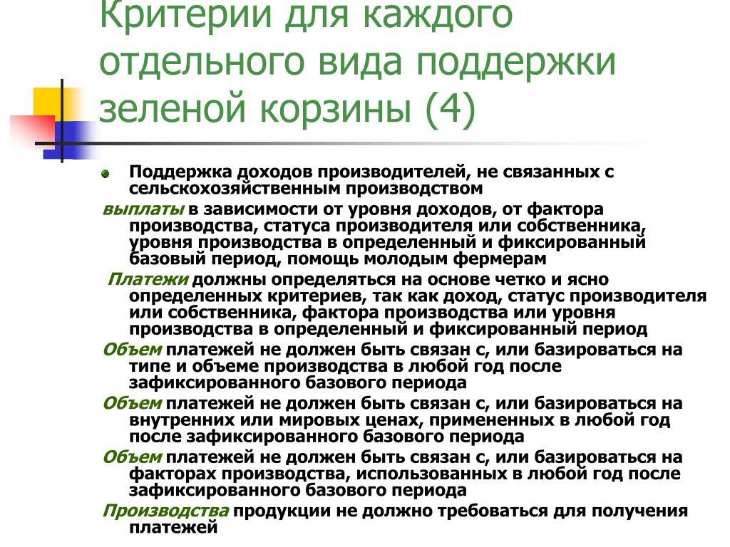 Критерии для каждого отдельного вида поддержки зеленой корзины (4)