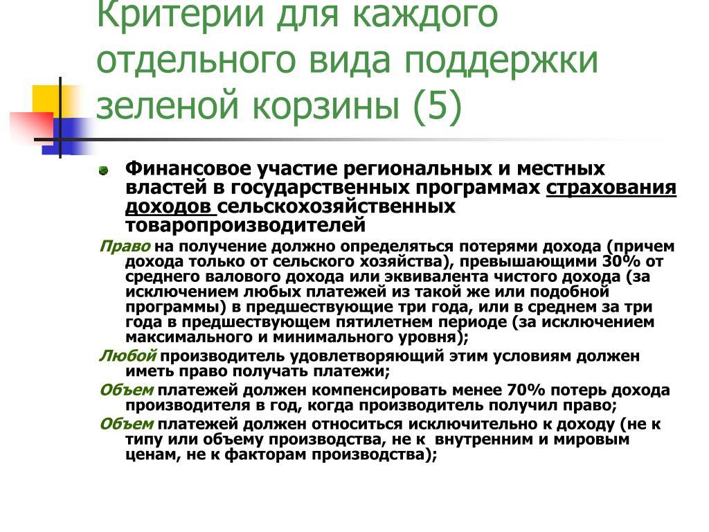 Критерии для каждого отдельного вида поддержки зеленой корзины (5)