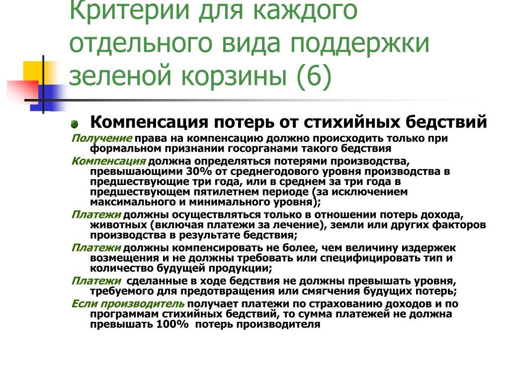 Критерии для каждого отдельного вида поддержки зеленой корзины (6)