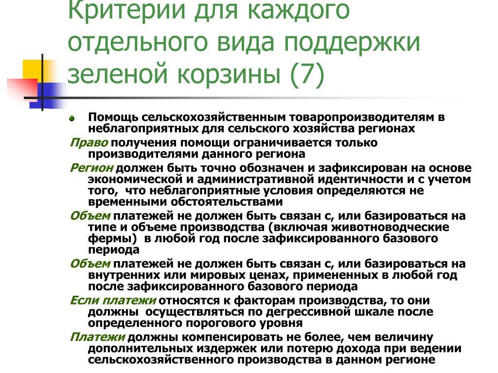 Критерии для каждого отдельного вида поддержки зеленой корзины (7)