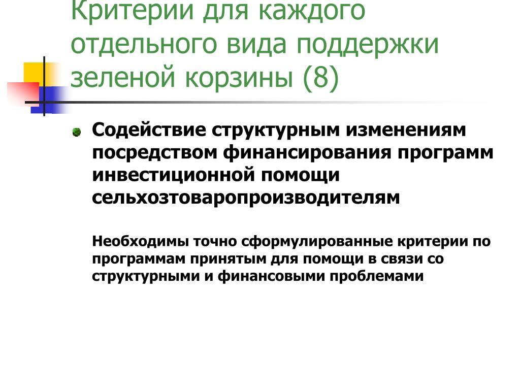 Критерии для каждого отдельного вида поддержки зеленой корзины (8)