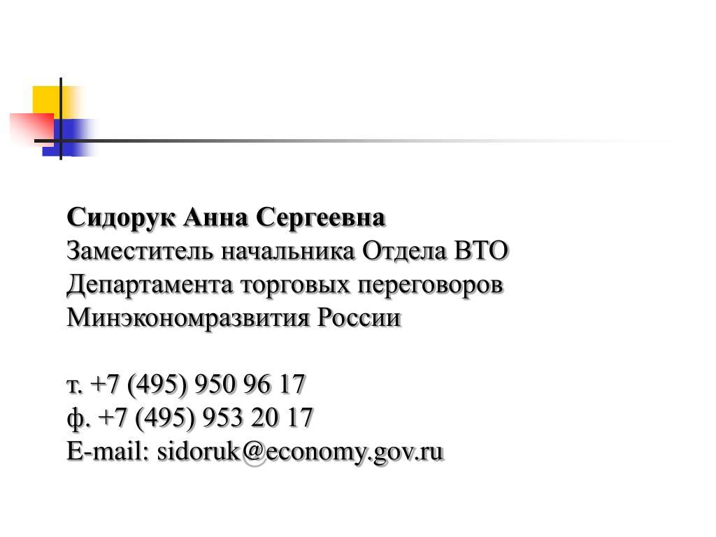 Сидорук Анна Сергеевна
