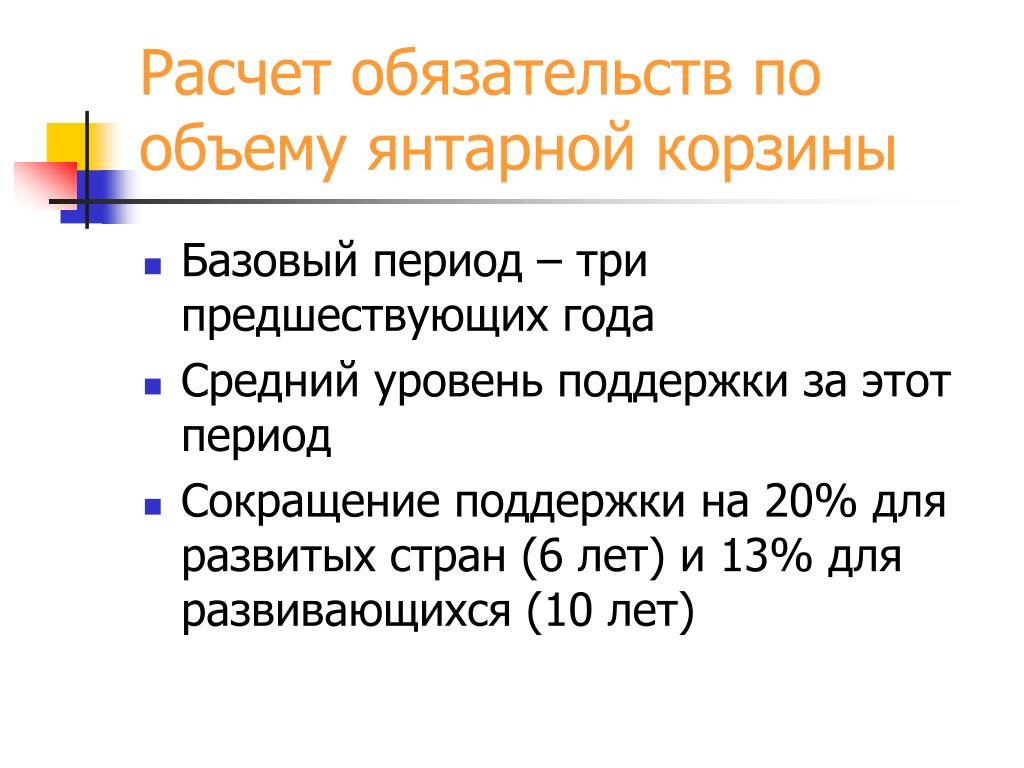 Расчет обязательств по объему янтарной корзины