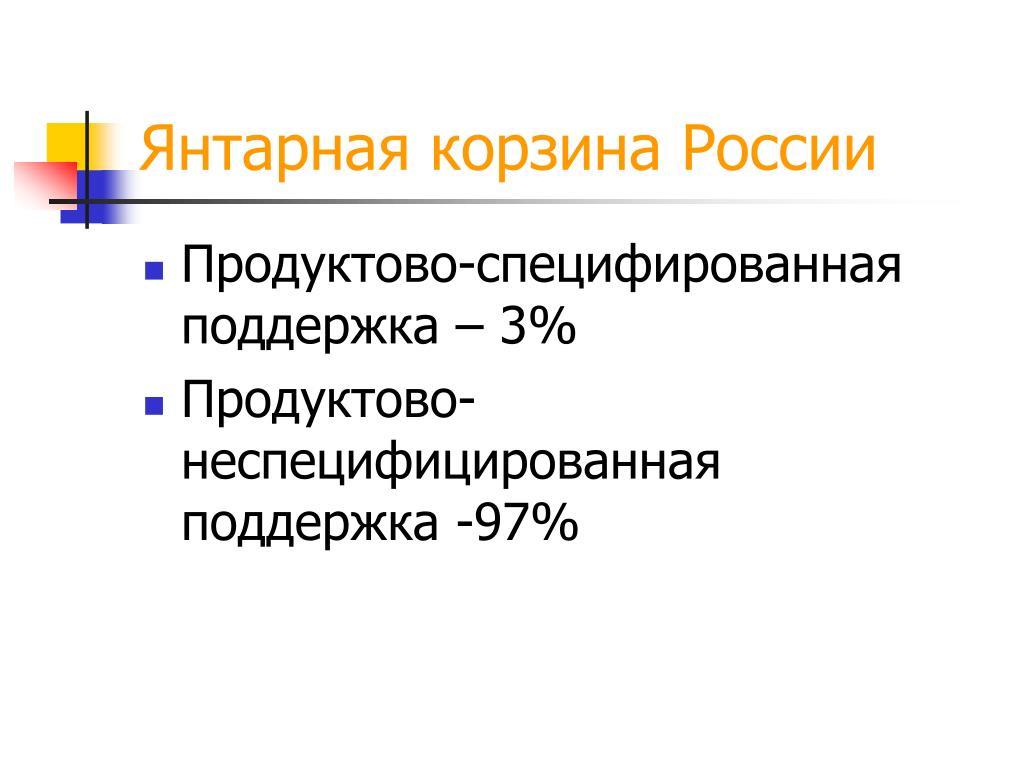 Янтарная корзина России