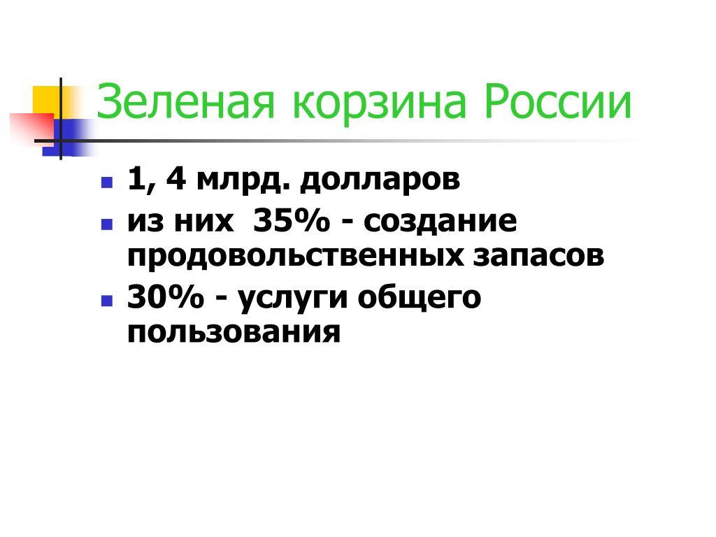 Зеленая корзина России