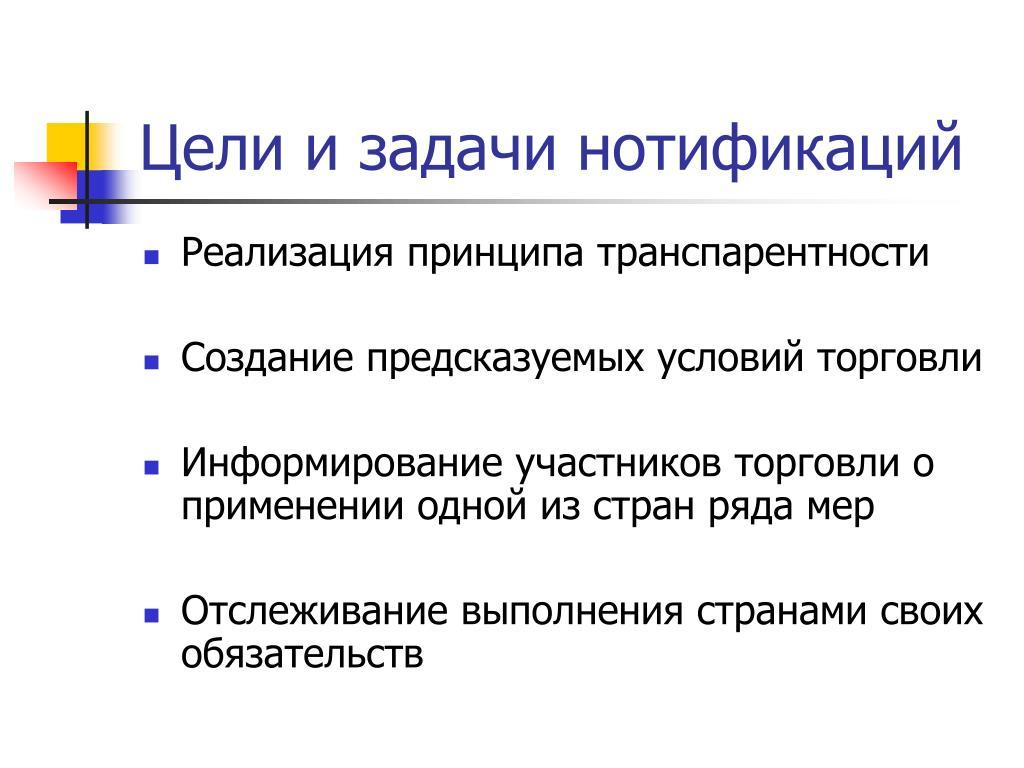 Цели и задачи нотификаций