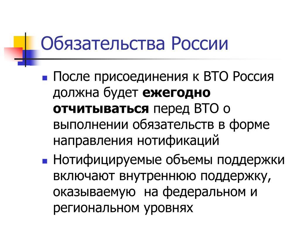 Обязательства России