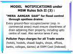 model notifications under msw rules sch ii 3