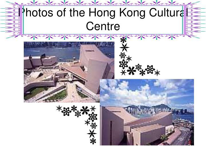 Photos of the Hong Kong Cultural Centre
