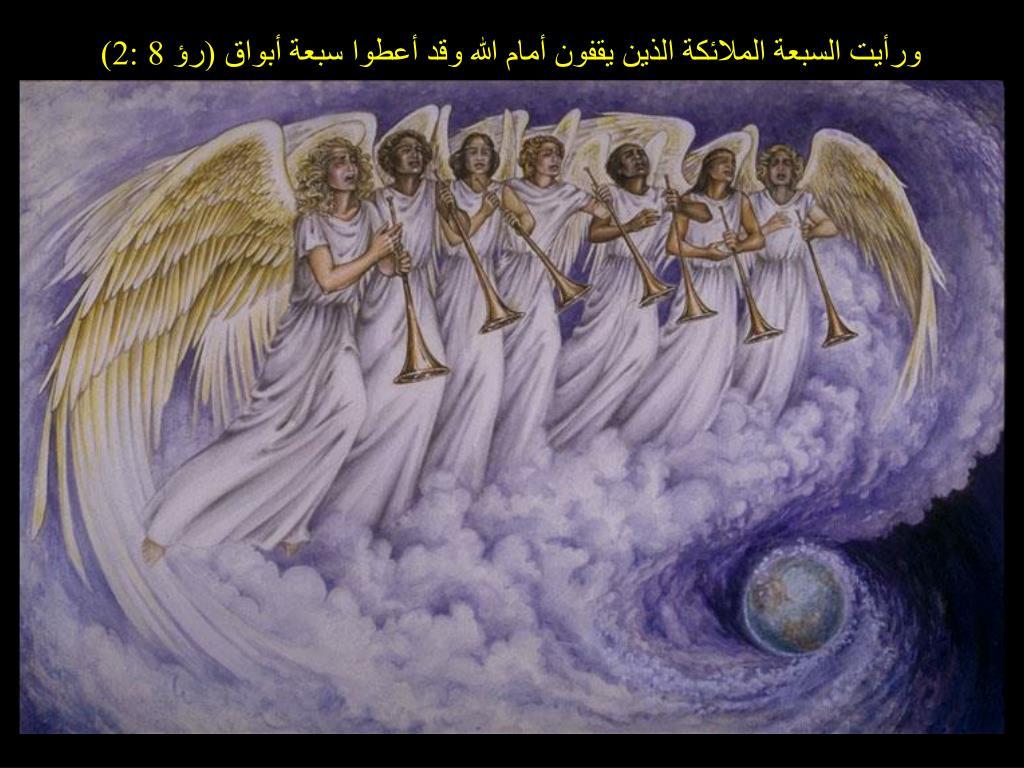 ورأيت السبعة الملائكة الذين يقفون أمام الله وقد أعطوا سبعة أبواق (رؤ 8 :2)