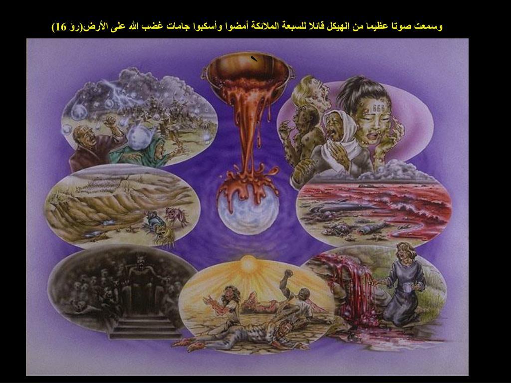 وسمعت صوتا عظيما من الهيكل قائلا للسبعة الملائكة أمضوا وأسكبوا جامات غضب الله على الأرض(رؤ 16)
