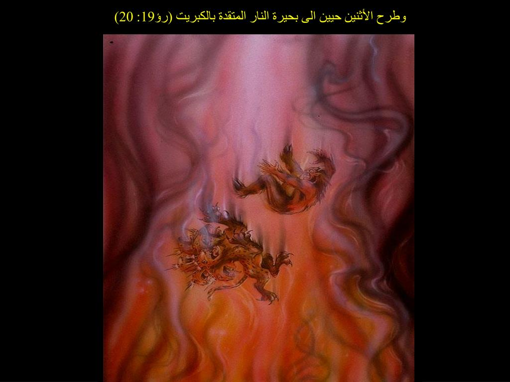 وطرح الأثنين حيين الى بحيرة النار المتقدة بالكبريت (رؤ19: 20)