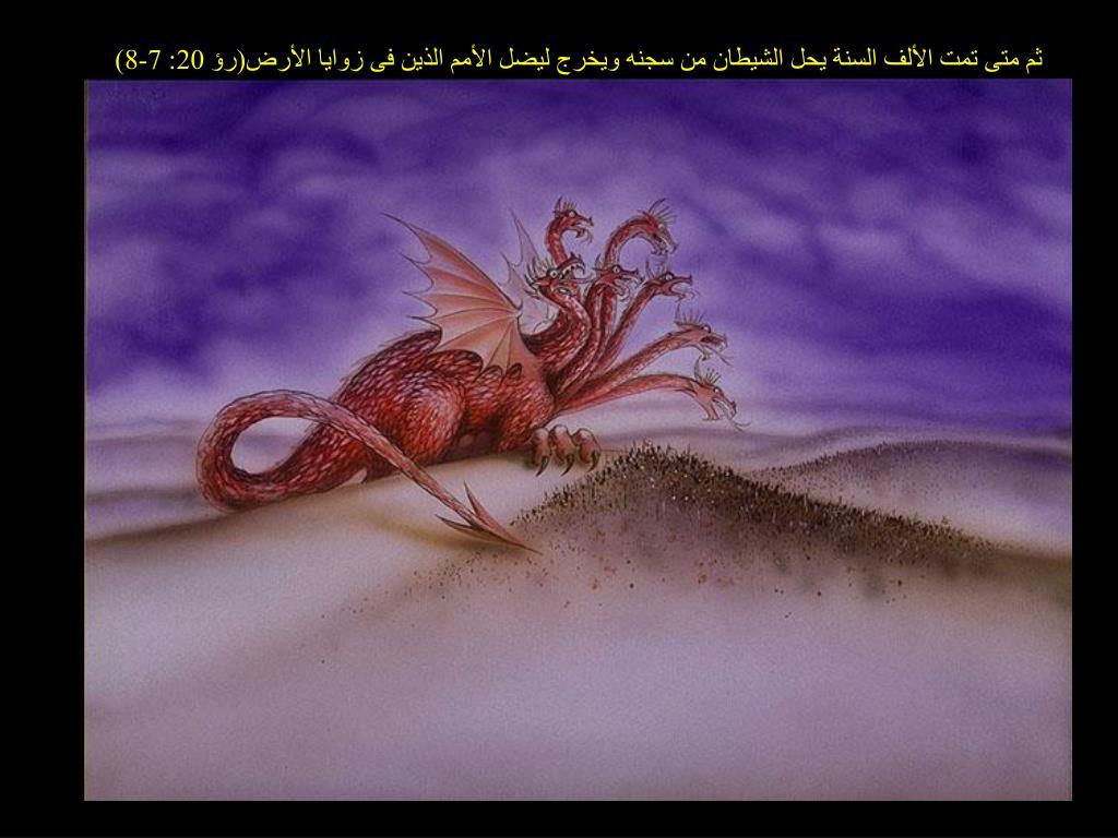 ثم متى تمت الألف السنة يحل الشيطان من سجنه ويخرج ليضل الأمم الذين فى زوايا الأرض(رؤ 20: 7-8)