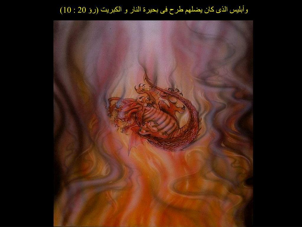 وأبليس الذى كان يضلهم طرح فى بحيرة النار و الكبريت (رؤ 20 : 10)