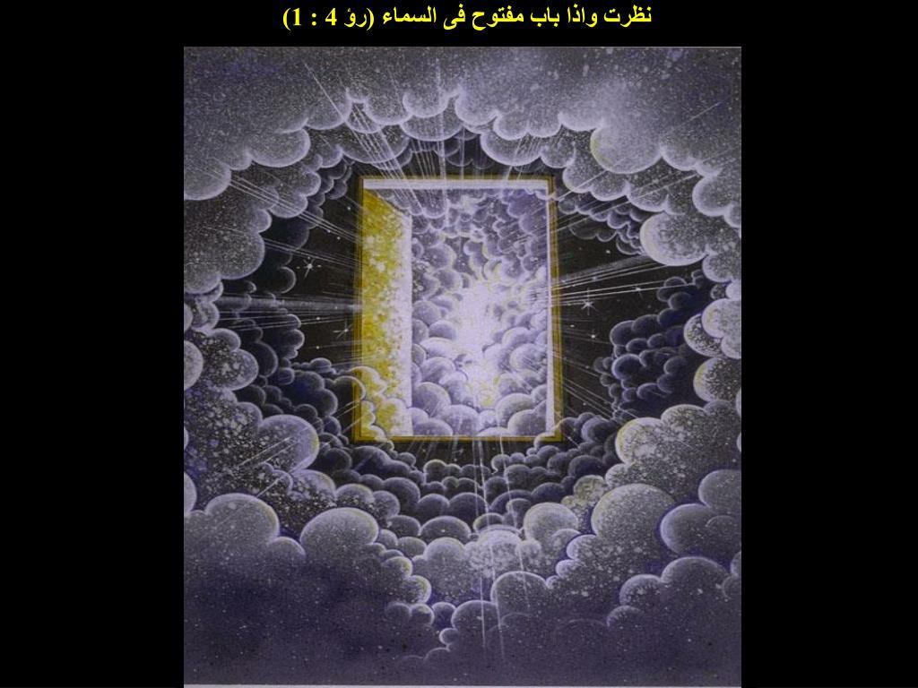 نظرت واذا باب مفتوح فى السماء (رؤ 4 : 1)